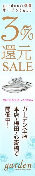 大阪指輪イベント情報